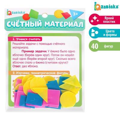 Счётный материал «Геометрические фигуры» с инструкцией, 40 шт. - Фото 1