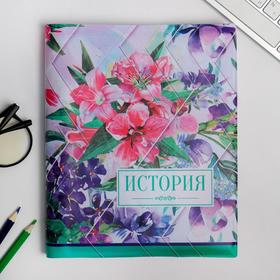 Обложка для учебника «История» (цветочная), 43.5 × 23.2 см Ош