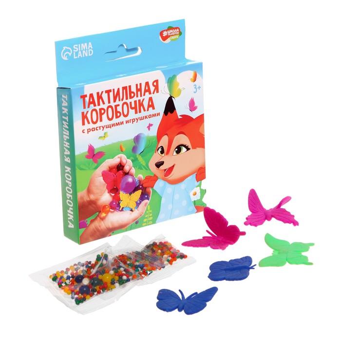 Тактильная коробочка Удивительный мир бабочек, с растущими игрушками