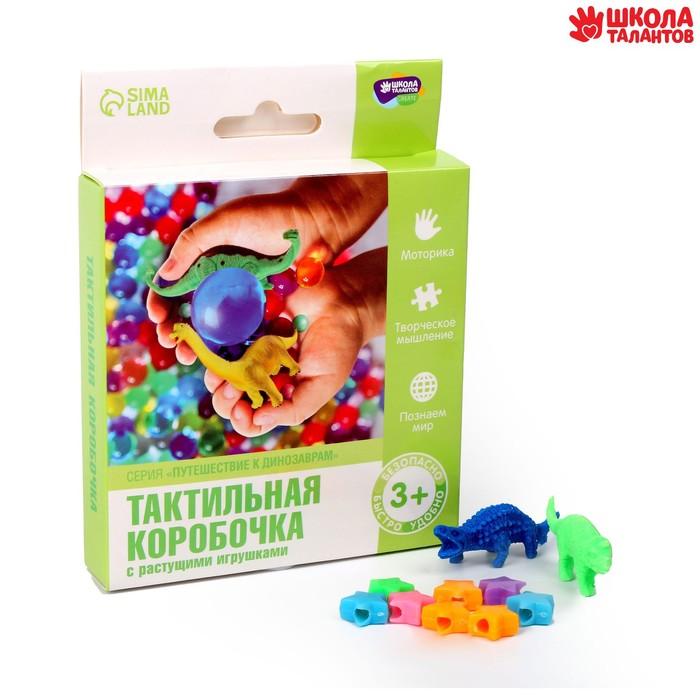 Тактильная коробочка Путешествие к динозаврам, с растущими игрушками