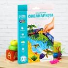 """Тактильная коробочка """"Создай свой океанариум"""" с растущими игрушками"""