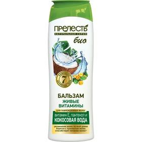 Бальзам для волос Прелесть Bio «Живые витамины», 250 мл Ош