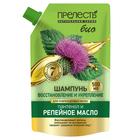 Шампунь для волос Прелесть БИО «Восстановление и укрепление», дой-пак, 500 мл