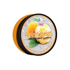 """Скраб для тела сахарный Fresh'nSweet """"Абрикосовый щербет"""", 200 г"""