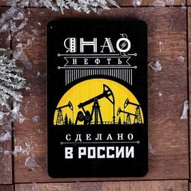 """Деревянный магнит """"ЯНАО.Нефть"""",5,5х8 см."""