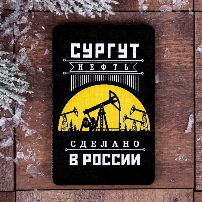 Магнит Сургут. Нефть
