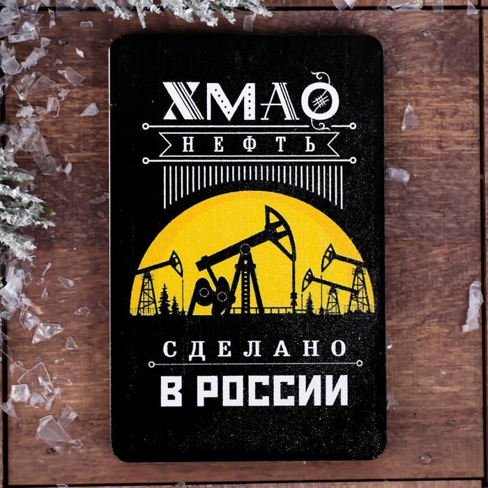 Магнит ХМАО. Нефть
