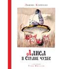Алиса в стране чудес (ил. Т. Янссон). Кэрролл Л.