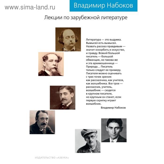 Новый культурный код. Лекции по зарубежной литературе. Набоков В.