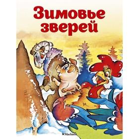 Зимовье зверей. Афанасьев А. Н.