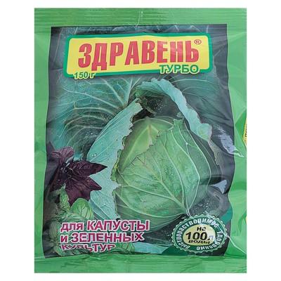Удобрение Здравень турбо для капусты и зеленных культур, 150 г - Фото 1