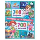 Современная детская энциклопедия «700 вопросов – 700 ответов»