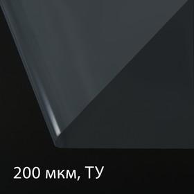 Плёнка полиэтиленовая, толщина 200 мкм, 3 × 5 м, рукав (1,5 м × 2), прозрачная, 1 сорт, Эконом 50 % Ош