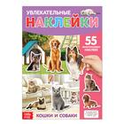 Наклейки многоразовые «Кошки и собаки», формат А4