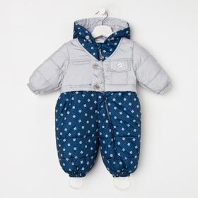 Комбинезон для мальчика, цвет серый/ромб синий, рост 74 см