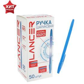 Ручка шариковая LANCER Office Style 820, узел 0.5 мм, чернила синие, корпус голубой