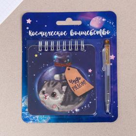 Набор 'Космическое волшебство': блокнот 48 листов + ручка Ош