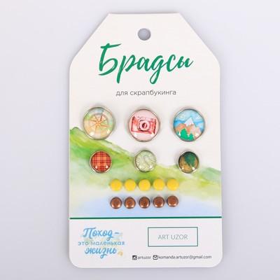Набор брадсов для скрапбукинга «Поход‒это маленькая жизнь», 8 × 14 см