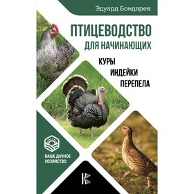Птицеводство для начинающих. Куры, индейки, перепела. Бондарев Э.И. Ош