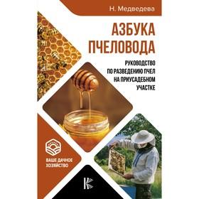 Азбука пчеловода. Руководство по разведению пчёл на приусадебном участке Ош