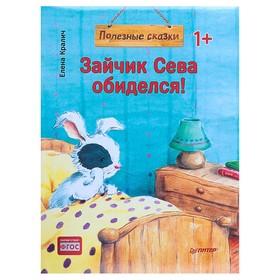 Полезные сказки «Зайчик Сева обиделся!», Кралич Е.