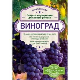 Виноград. Секреты выращивания для любого региона. Белякова А. В. Ош