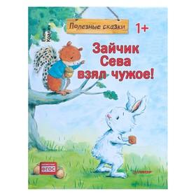 Полезные сказки «Зайчик Сева взял чужое!», Кралич Е.