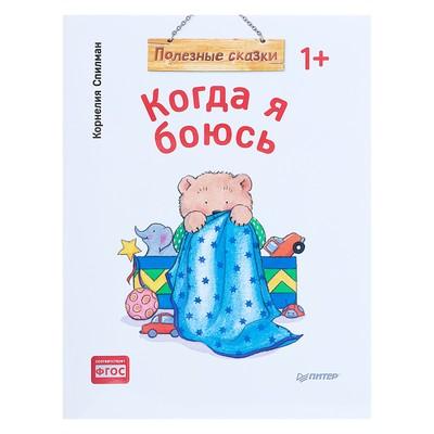 Полезные сказки «Когда я боюсь», Спилман К.