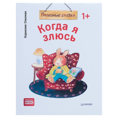 Полезные сказки «Когда я злюсь», Спилман К.