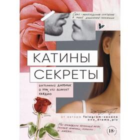 Катины секреты. Интимный дневник о том, что волнует каждую Ош