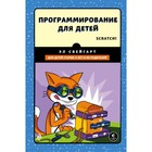Программирование для детей. Делай игры и учи язык Scratch!. Свейгарт Э.