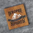 Открытка деревянная «Покоряй новые вершины», 7 × 7 см