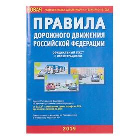 Правила дорожного движения РФ, с иллюстрациями (новая редакция правил, действующая с 14 декабря 2018 года)