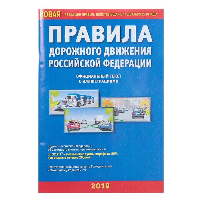 Правила дорожного движения РФ, с иллюстрациями новая редакция правил, действующая с 14 декабря 2018 года