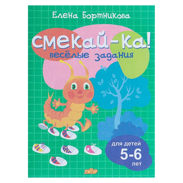 Весёлые задания для детей 5-6 лет, зелёная, Бортникова Е. Ф.