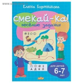 «Весёлые задания для детей 6-7 лет», голубая, Бортникова Е. Ф. Ош