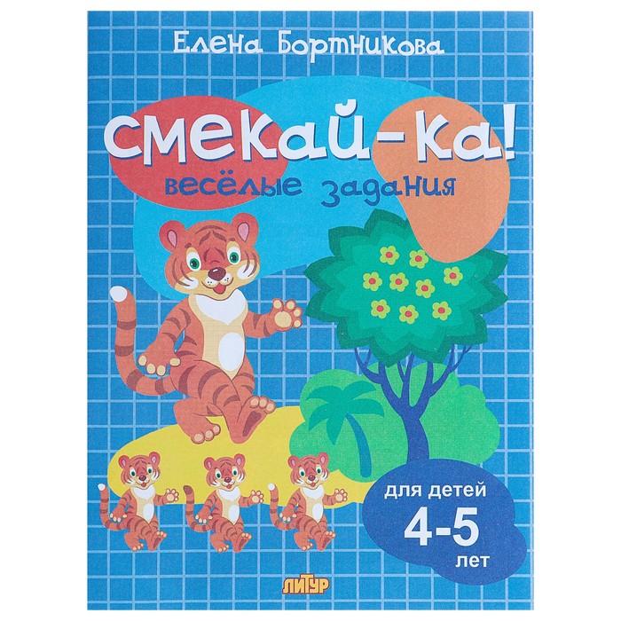 Весёлые задания для детей 4-5 лет, синяя, Бортникова Е. Ф.