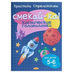 «Космические головоломки для детей 5-6 лет», Стрельникова К. Ош