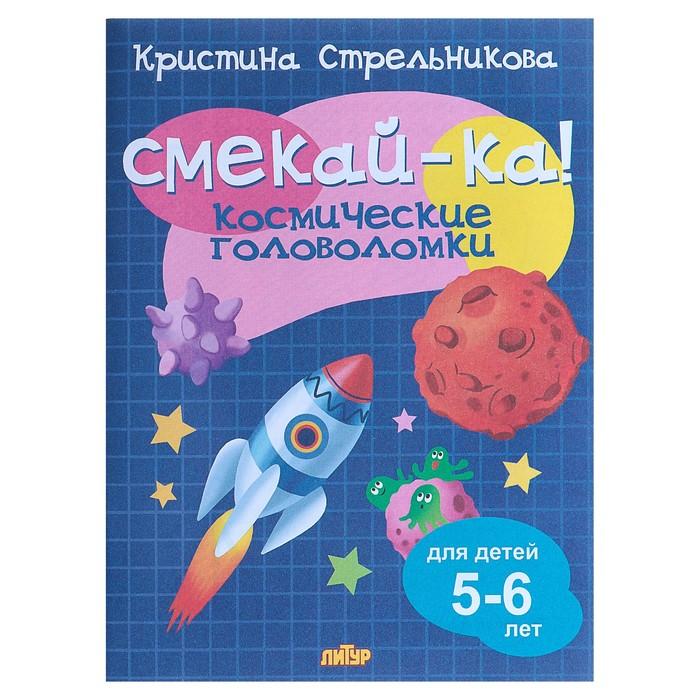 Космические головоломки для детей 5-6 лет, Стрельникова К.