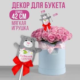 Мягкая игрушка на палочке «Любимой мамочке»