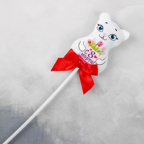 Мягкая игрушка на палочке «С 8 марта», кошка
