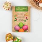Красители пищевые натуральные, 4 цвета - Фото 1