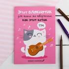 """Блокнот раскраска """"Блокнотик для творческих котиков"""",  12 листов"""