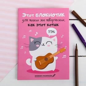 Блокнот раскраска 'Блокнотик для творческих котиков',  12 листов Ош