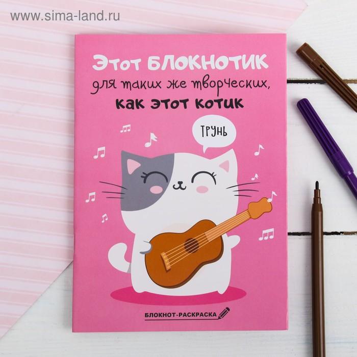 """Блокнот раскраска """"Блокнотик для творческих котиков"""", 12 ..."""