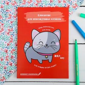 Блокнот раскраска 'Блокнотик для котиков',  12 листов Ош