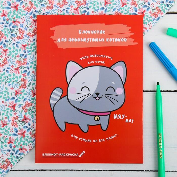 Блокнот раскраска Блокнотик для котиков, 12 листов