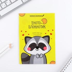 Блокнот раскраска 'Енотоблокнот',  12 листов Ош