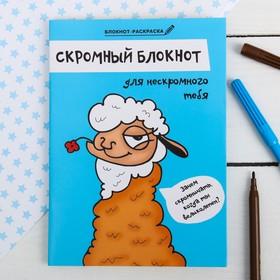 Блокнот раскраска 'Скромный блокнот',  12 листов Ош