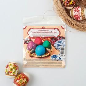Набор пасхальный «Декоративная подставка для 4-х яиц»